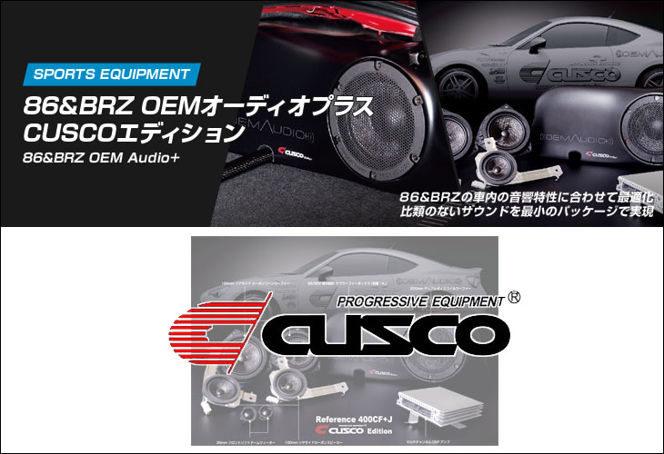 [CUSCO]ZC6 BRZ(H24/4~H28/7)用OEMオーディオプラス CUSCOエディション【965 734 A】