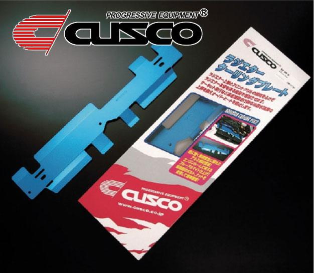[CUSCO]GSJ15W FJクルーザー 1GR-FE 4.0L 4WD用ラジエタークーリングプレート(軽量アルミ製)【957 003 AL】