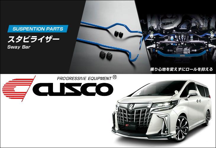 [CUSCO]AYH30W アルファードハイブリッド 4WD(フロント)用スタビライザー(φ30(純正φ27.2)純正比142%)【990 311 A30】
