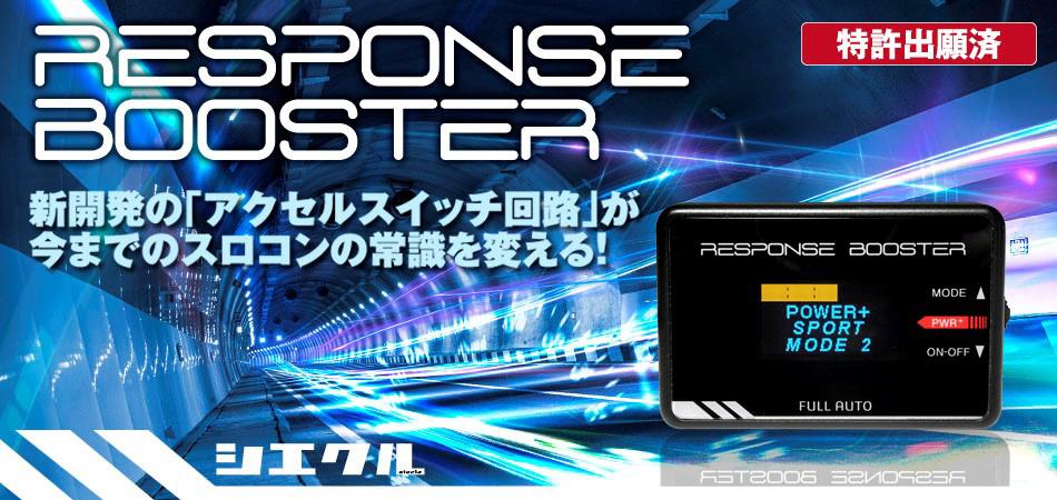 アクセルレスポンスの緩慢さを解消するシエクルのスロコン [シエクル_スロコン]R35 GT-R(VR38DETT_H19/12~)用レスポンスブースター【スロットルコントローラー】