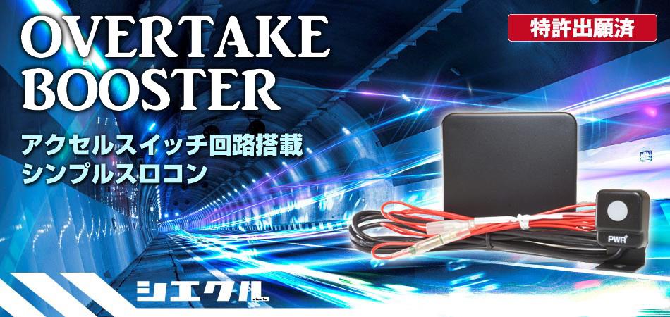 アクセルスイッチ回路搭載のシンプルなシエクルのスロコン ※受注生産品 シエクル_スロコン 業界No.1 JCE10W アルテッツァジータ 用オーバーテイクブースター 2JZ-GE_H13 7~ 贈答品 スロットルコントローラー