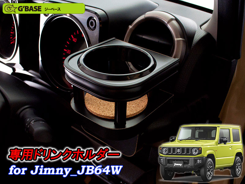 Air-conditioner outlet drink holder (the driver's seat side) for exclusive  use of [G'BASE]JB64W Jimny