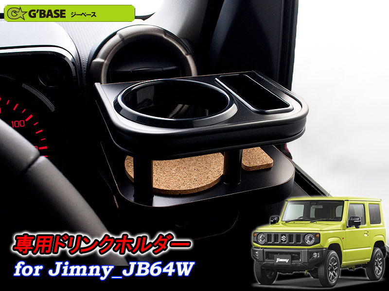 Air-conditioner outlet drink holder & smartphone holder (the driver's seat  side) for exclusive use of [G'BASE]JB64W Jimny