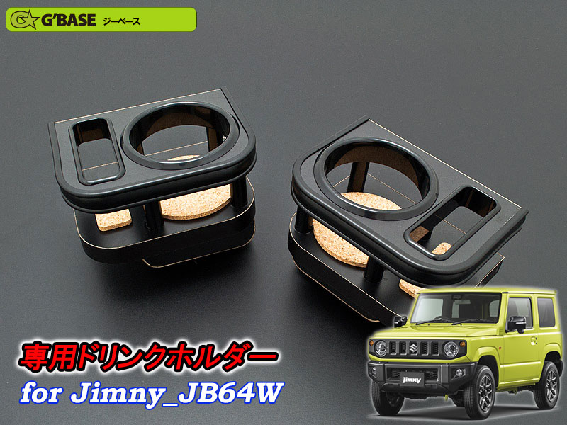 [G'BASE]JB64W ジムニー専用エアコン吹き出し口ドリンクホルダー&スマホホルダー(運転席側+助手席側)