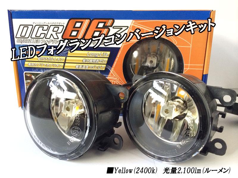 GJ系 インプレッサG4用LEDフォグランプキット(イエロー)