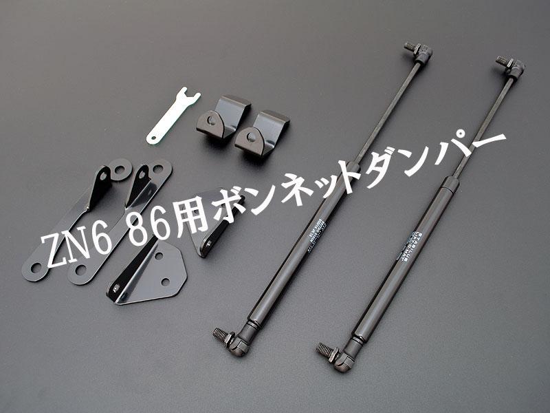 [スタビラス製]ZN6 86-ハチロク-用ボンネットダンパー