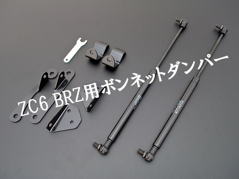 [スタビラス製]ZC6 BRZ用ボンネットダンパー
