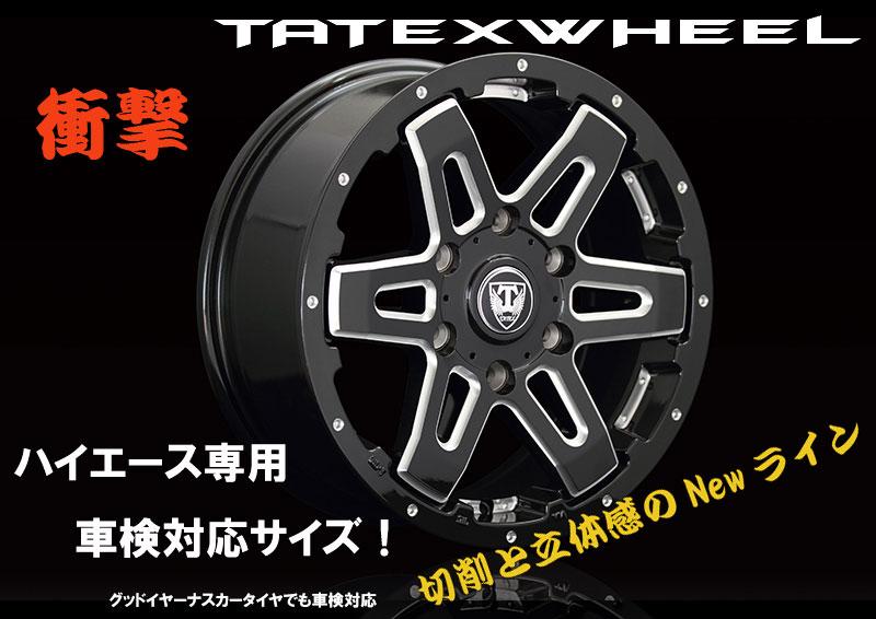 [TATEX]車検対応200系ハイエース専用ホイール(ブラックミリング/4本)