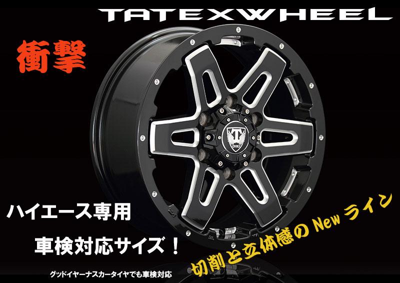 [TATEX]車検対応200系ハイエース専用ホイール(ブラックミリング/キャップ付/4本)