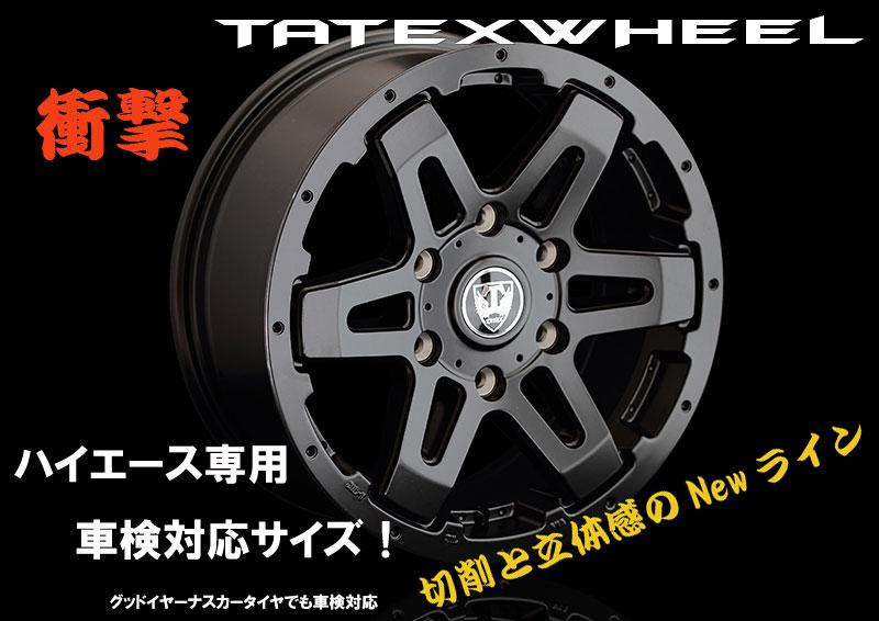 [TATEX]車検対応200系ハイエース専用ホイール(マットブラック/4本)