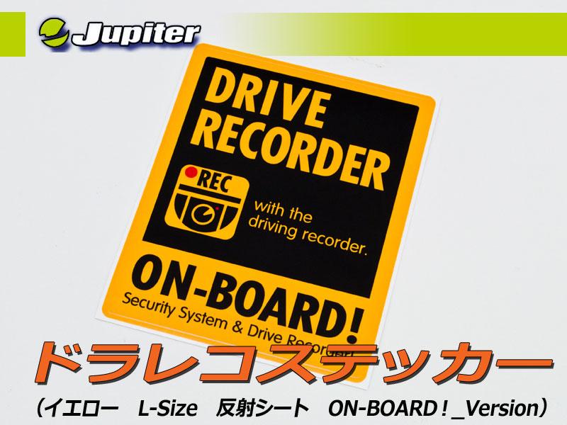 ドライブレコーダーステッカー 嫌がらせ あおり運転抑止に Jupiter ドラレコステッカー 反射シート Ver×1枚 イエロー ON-BOARD (人気激安) 人気の製品 Lサイズ