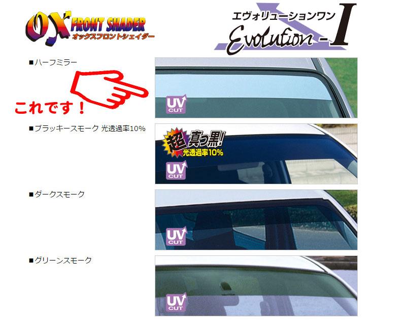 [OXシェイダー]MA63S ワゴンRプラス(ハーフミラー)用オックスシェイダー【代引き不可商品】