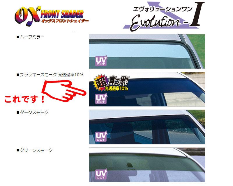 OXバイザーシリーズはすべて日本国内で生産しています OXシェイダー K12系 メイルオーダー マーチ_前期 代引き不可商品 ブラッキースモーク ☆新作入荷☆新品 用オックスシェイダー