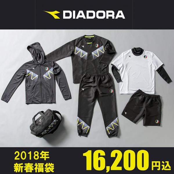 ディアドラ diadora 2018年 新春福袋 dfp8129