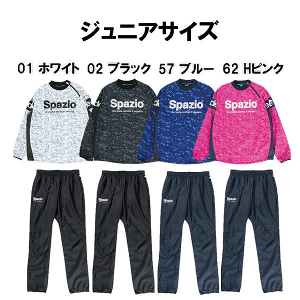 サッカー ピステ スパッツィオ spazio ジュニア デジカモ ピステセット (裏メッシュ) ge-0535 ge-0537