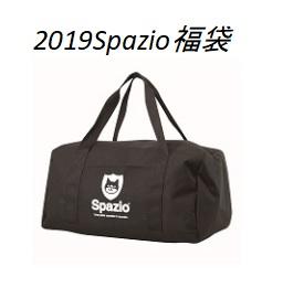 スパッツィオ spazio 2019Spazio福袋 pa0032