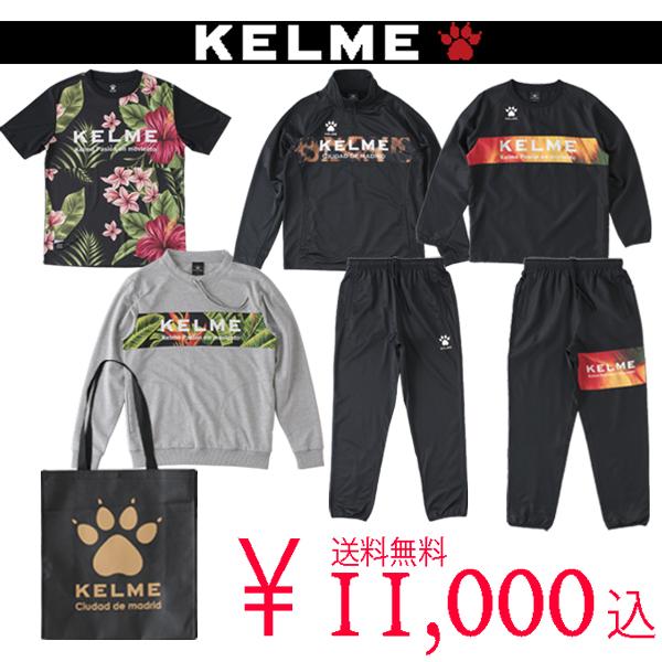 ケレメ keleme 2020 PASION 福袋 kf20340