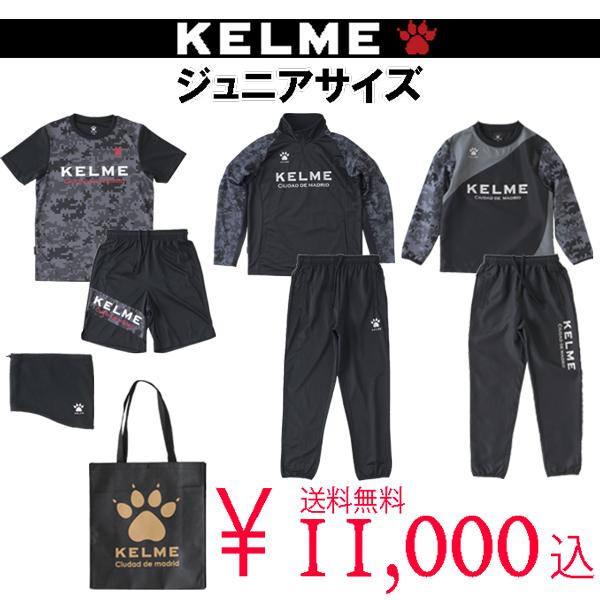 ケレメ keleme 2020 ジュニア 福袋 kf20350j