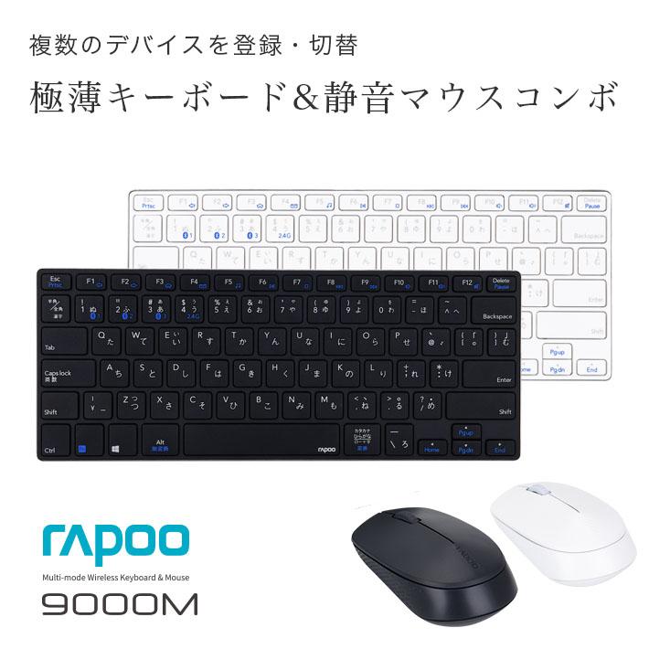 選べる無線接続 どこでも持ち運びできる ユニークはRapoo正規日本代理店です Rapoo 品質検査済 9000M Bluetooth マルチデバイス対応 静音マウスコンボセット ウルトラスリム 秀逸 ワイヤレスキーボード 2.4GHz