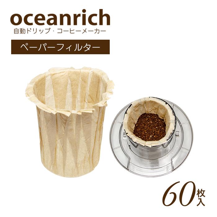 oceanrich自動ドリップ コーヒーメーカー専用ペーパーフィルター 60枚入り 物品 ユニークはoceanrich日本販売代理店です oceanrich 自動ドリップ オーシャンリッチ セール品 ペーパーフィルター コーヒーメーカー