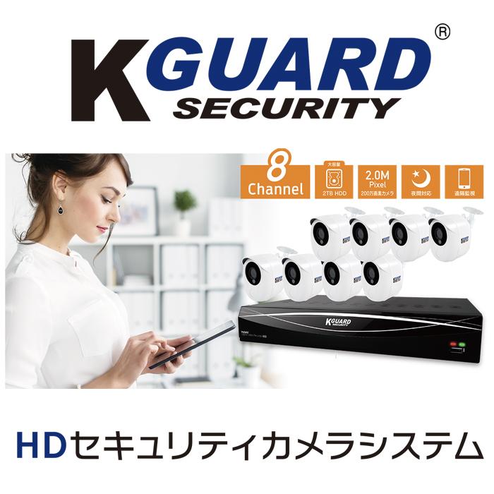 K-Guard 防犯カメラ 8ch 8カメラ 2TBハードディスク搭載 DVR&2メガピクセルカメラ HD881-8WA812M-2TB