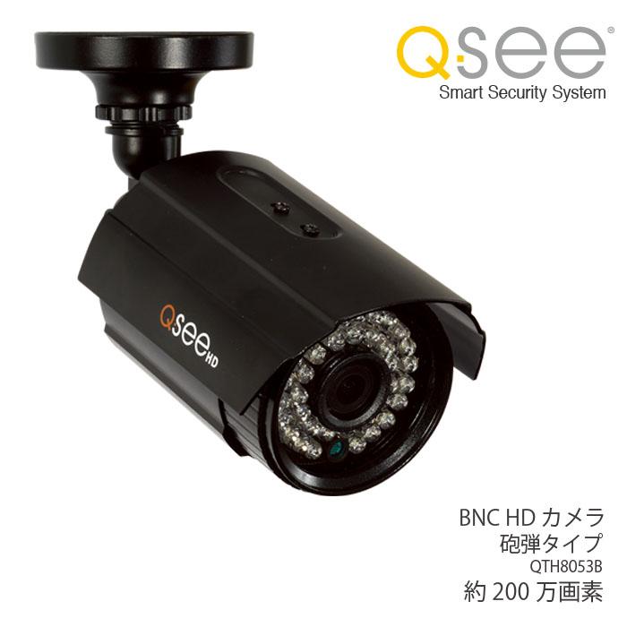 Q-See BNC HDカメラ 砲弾タイプ QTH8053B
