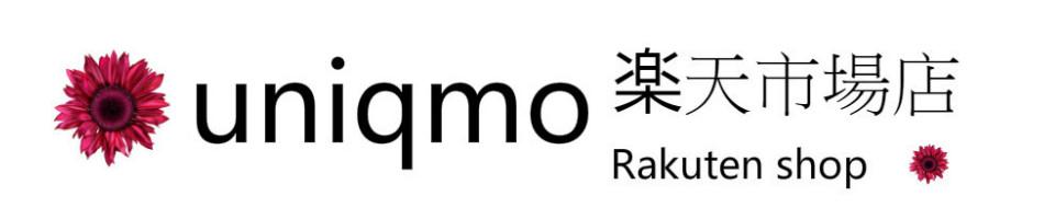 uniqmo 楽天市場店:良質な商品、優れたサービスを提供できるよう,日々努力しています!!