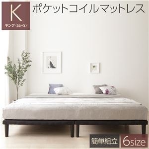 シンプル 脚付き マットレスベッド 連結ベッド キングサイズ (ポケットコイルマットレス付き) 木製フレーム 簡単組立 脚高さ20cm 分割構造 薄型フレーム 耐荷重200kg 頑丈設計