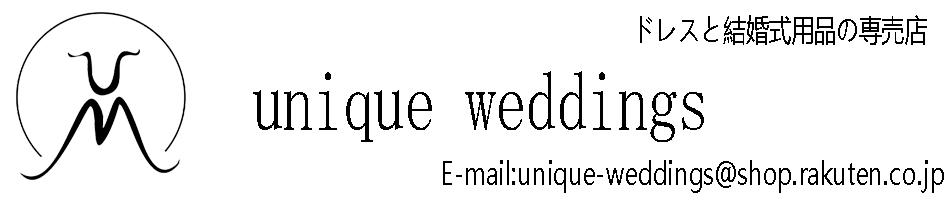 unique weddings:ドレスと結婚式用品の専売店