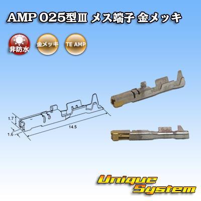 タイコエレクトロニクス 待望 新作販売 AMP 025型III用 メス端子 5本セット 金メッキ