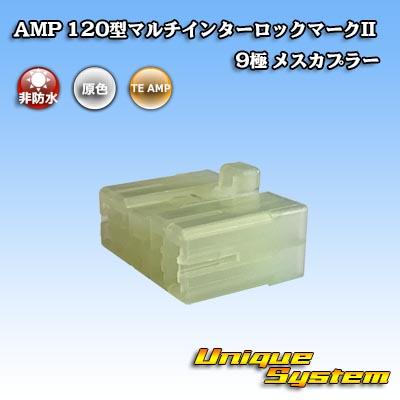 正規店 タイコエレクトロニクス AMP テレビで話題 120型マルチインターロックマークII メスカプラー 9極