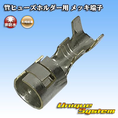 メイルオーダー 矢崎総業 管ヒューズホルダー用 10本セット 定番 メッキ端子