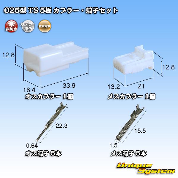 住友電装 025型 TS [並行輸入品] 端子セット カプラー 期間限定の激安セール 5極