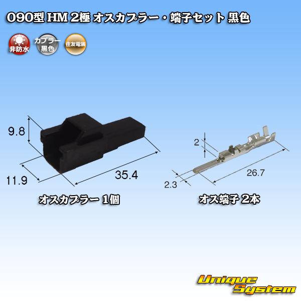 訳あり 住友電装 090型 スーパーSALE セール期間限定 HM 2極 黒色 カプラー 端子セット