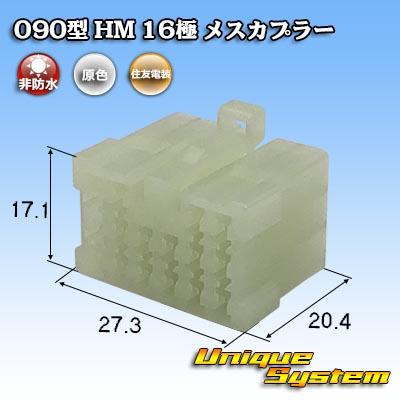 住友電装 090型 当店限定販売 HM 16極 人気海外一番 メスカプラー