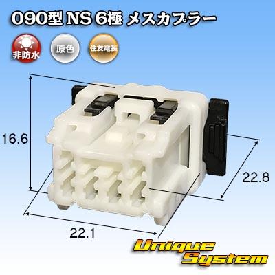 住友電装 090型 NS メスカプラー 6極 与え セール商品
