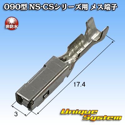 ストアー 住友電装 購買 090型 NS-CSシリーズ用 10本セット メス端子