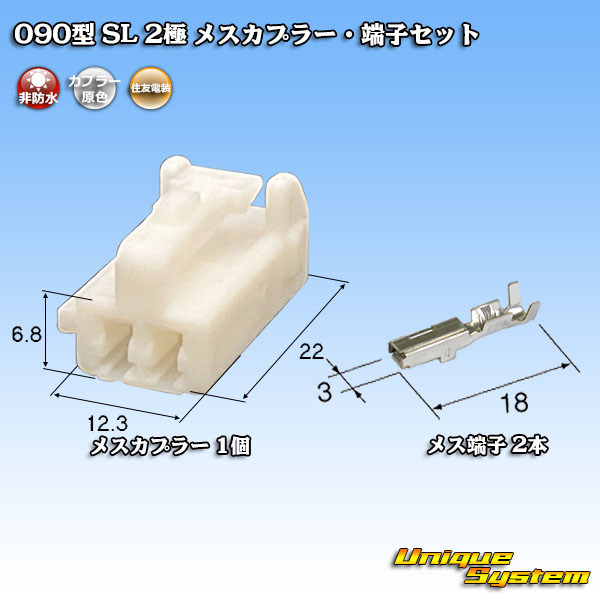信託 超定番 住友電装 090型 SL 2極 メスカプラー 端子セット