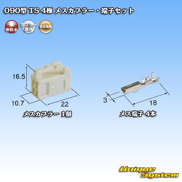 住友電装 送料無料新品 090型 TS 4極 メスカプラー 端子セット 大注目 タイプ1