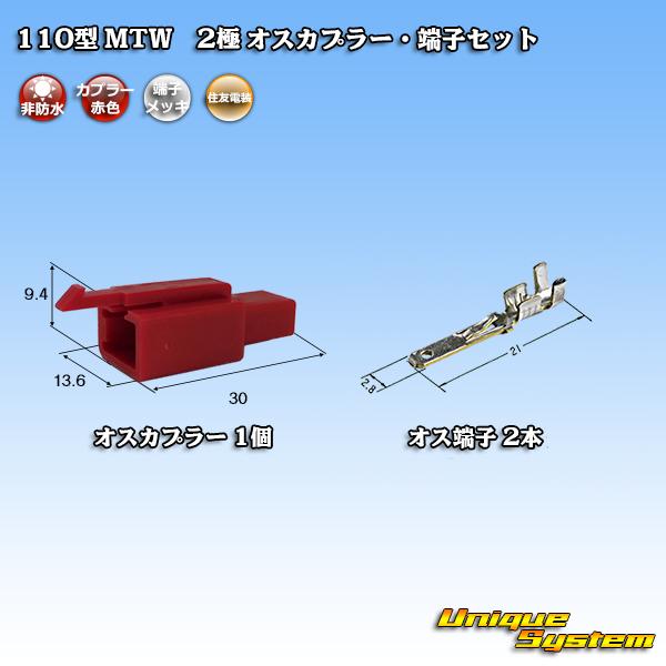 住友電装 110型 MTW 2極 端子セット 誕生日 お祝い 限定特価 オスカプラー 赤色