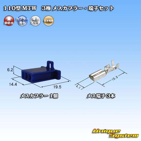 正規取扱店 住友電装 110型 MTW 3極 特価 青色 端子セット メスカプラー