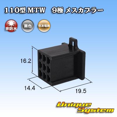 住友電装 110型 MTW 訳あり品送料無料 黒色 メスカプラー 格安激安 9極