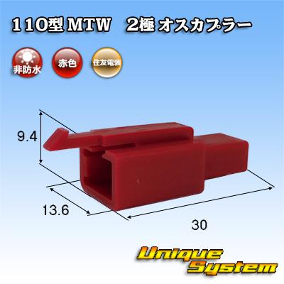 住友電装 スーパーセール 格安SALEスタート 110型 MTW 赤色 オスカプラー 2極