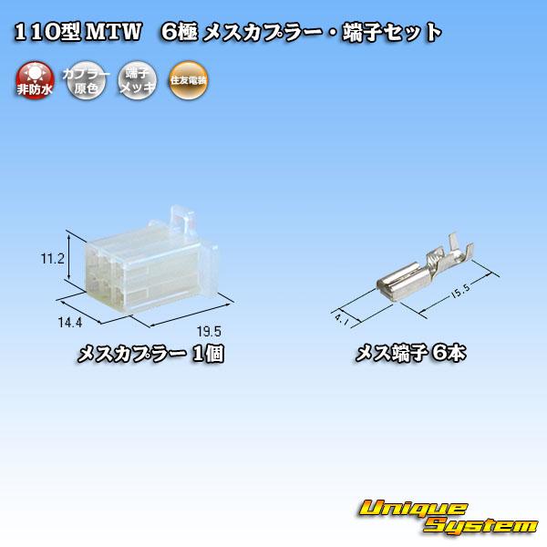 住友電装 大決算セール 110型 供え MTW 端子セット 6極 メスカプラー