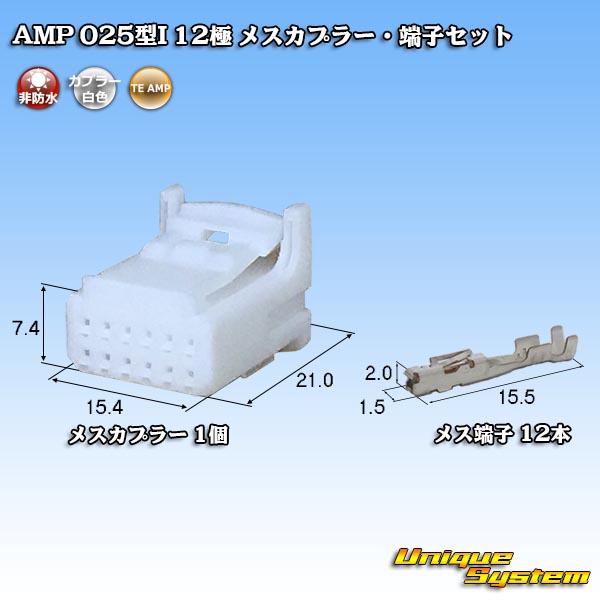タイコエレクトロニクス 買収 AMP 025型I 新品 送料無料 メスカプラー 12極 端子セット