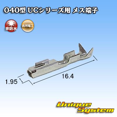 三菱電線工業製 現古河電工製 040型 10本セット メス端子 蔵 UCシリーズ用 無料サンプルOK