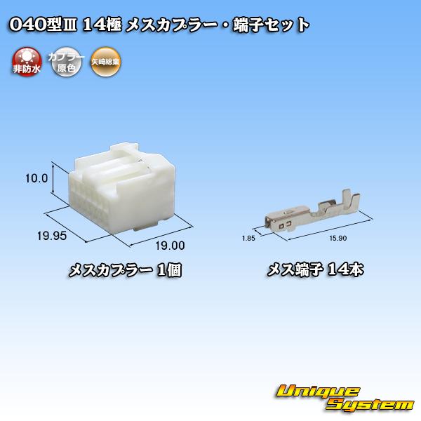 矢崎総業 040型III 14極 ※アウトレット品 数量限定 端子セット メスカプラー