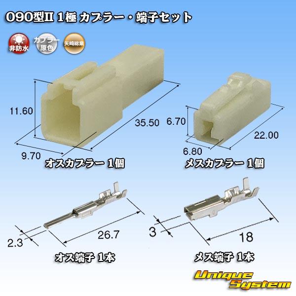 矢崎総業 090型II 保証 安値 1極 端子セット カプラー