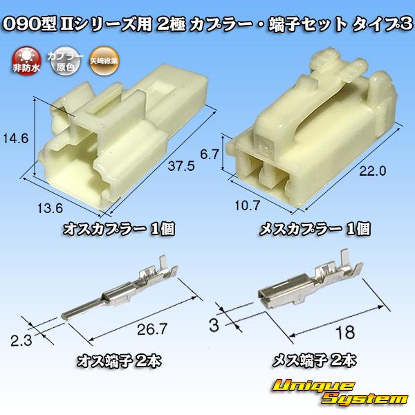 矢崎総業 ブランド買うならブランドオフ 2020 090型II 2極 カプラー タイプ3 端子セット オス側ブラケット有