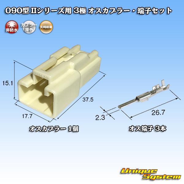 矢崎総業 090型II バーゲンセール 3極 当店限定販売 オスカプラー 端子セット